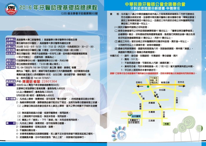 2016高醫中區校友會牙醫助理基礎班DM1
